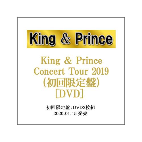 【中古】King & Prince Concert Tour 2019(初回限定盤)/DVD◆C【即納】【ゆうパケット/コンビニ受取/郵便局受取対応】