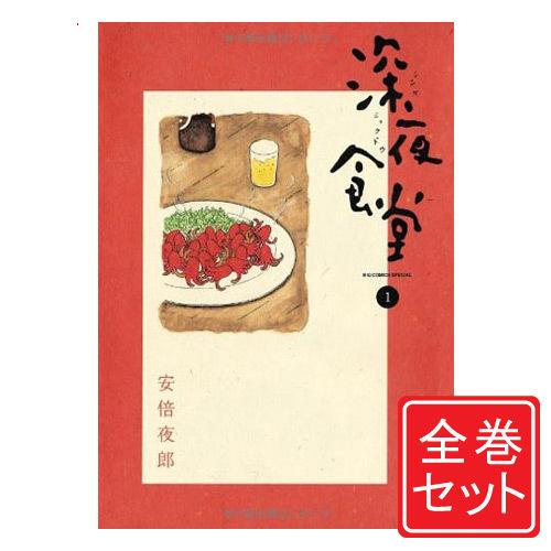 【中古】深夜食堂/漫画全巻セット◆C≪1~22巻(既刊)≫【即納】