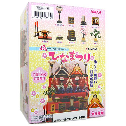 リーメント ぷちサンプルシリーズ ひなまつり 全8種/BOX◆新品Sa【即納】
