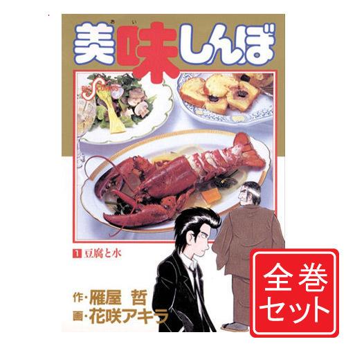 【中古】美味しんぼ/漫画全巻セット◆C≪1~111巻(既刊)≫【即納】