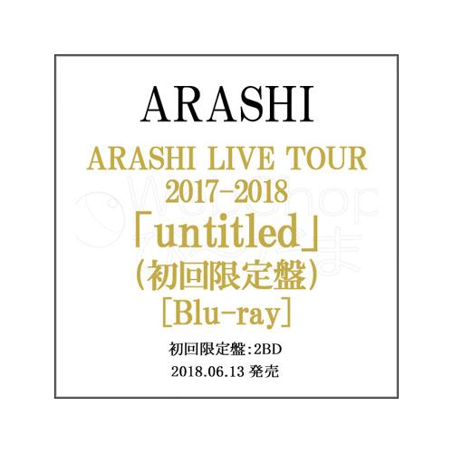嵐/ARASHI LIVE TOUR 2017-2018 「untitled」(初回限定盤)/Blu-ray◆新品Sa【即納】【コンビニ受取/郵便局受取対応】