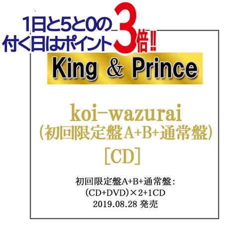 【中古】King & Prince/koi-wazurai(初回限定盤A+B+通常盤) 3種セット/CD◆C【即納】【コンビニ受取/郵便局受取対応】