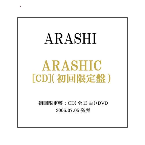 【中古】嵐/ARASHIC(初回限定盤)/CD◆D【即納】【ゆうパケット/コンビニ受取/郵便局受取対応】