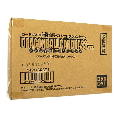カードダス30周年 ベストセレクションセット ドラゴンボール カードダスver◆新品Ss【即納】