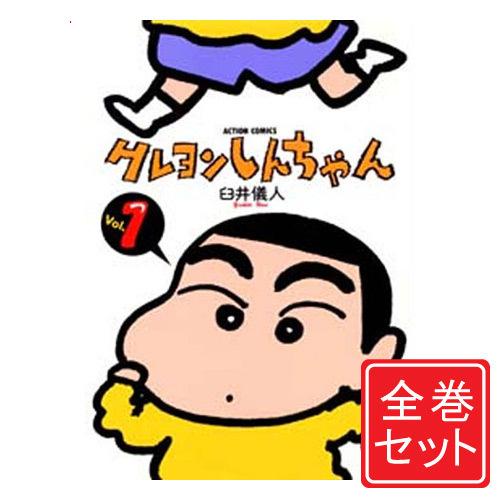 【中古】クレヨンしんちゃん/漫画全巻セット◆C≪1~50巻(完結)≫【即納】