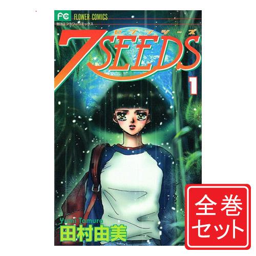 【中古】7SEEDS(セブンシーズ)/漫画全巻セット◆C≪1~35巻(完結)≫【即納】