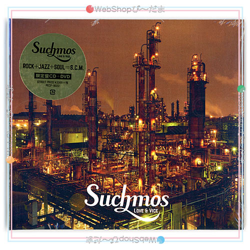Suchmos/LOVE&VICE(初回限定盤)/CD◆新品Ss【即納】【ゆうパケット/コンビニ受取/郵便局受取対応】