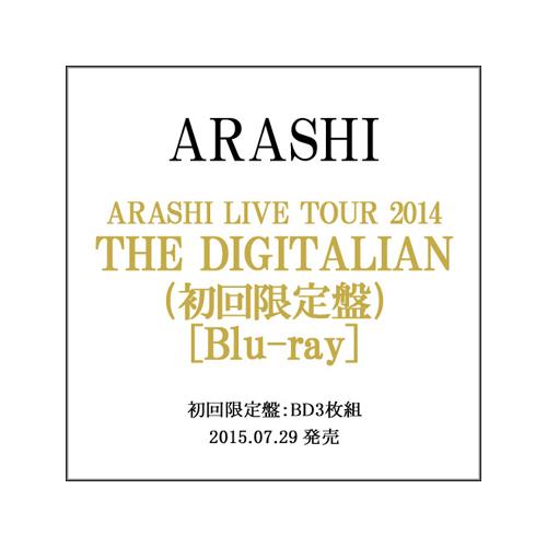 【中古】ARASHI LIVE TOUR 2014 THE DIGITALIAN(初回限定盤)/BD◆B【即納】【コンビニ受取/郵便局受取対応】