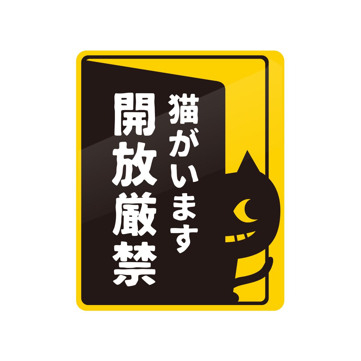 ペット用 ステッカー☆送料無料 猫がいますステッカー 飛び出し注意 開放厳禁 好評 NEW売り切れる前に☆ 12cm×15cm ペット