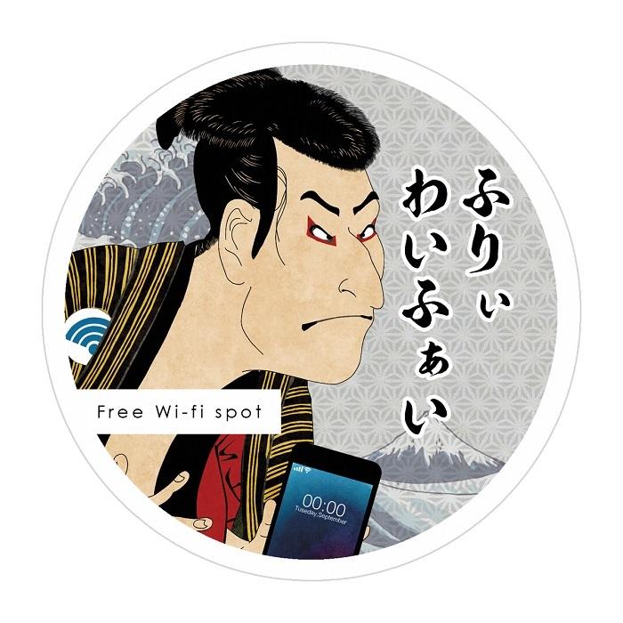 外国人観光客用 セールSALE%OFF ステッカー☆送料無料 FREE Wi-Fi wifi ステッカー シール ワイファイ 案内 写楽 歌麿12cm×12cm 和風 防水シール 格安 識別 標識