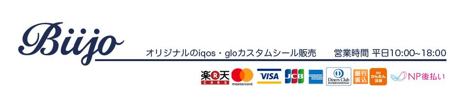 Biijo:オリジナルでアイコスシール・パワーストーンブレスレットを販売してます。