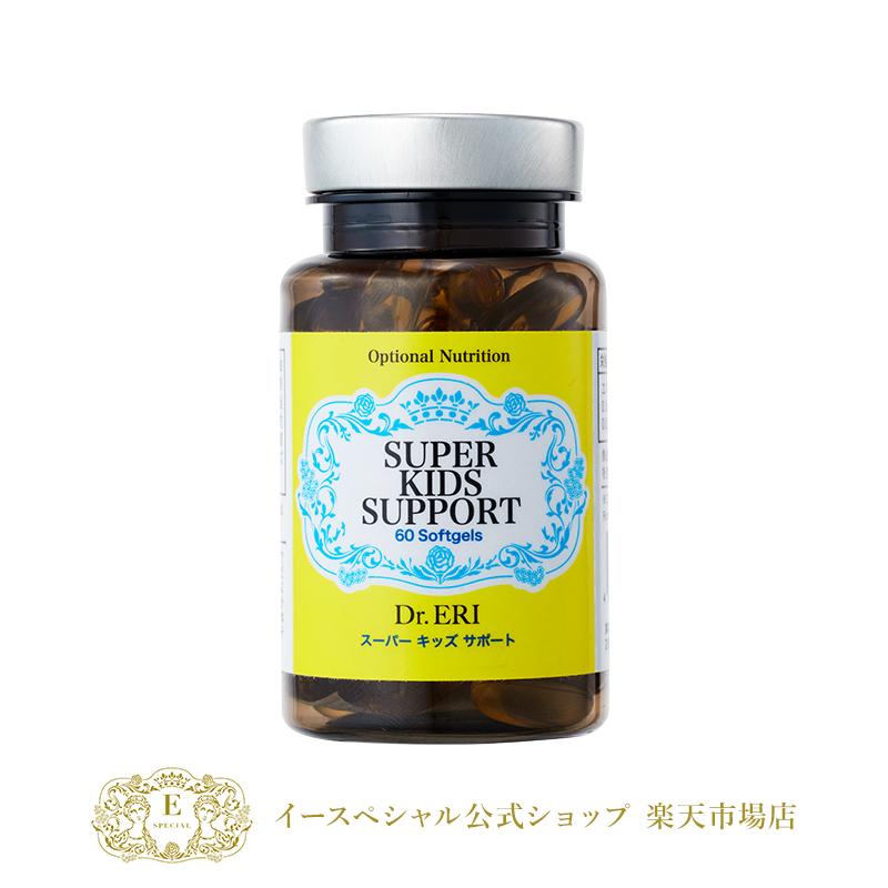 【送料無料】イースペシャル スーパーキッズサポート