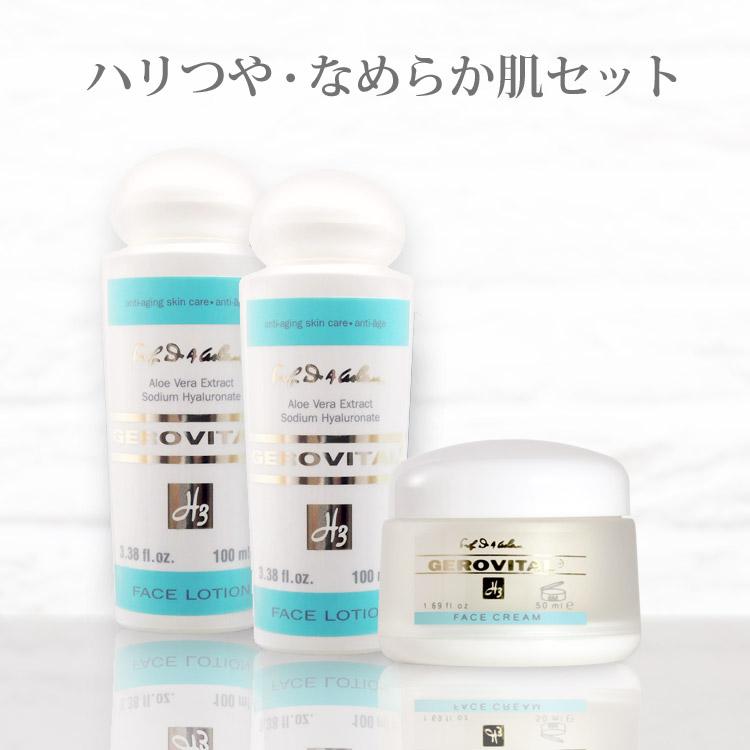 【送料無料】ジェロビタールH3 保湿クリーム・化粧水3点セット(フェイスクリーム50g・フェイスローション100ml ×2本)【宅配便配送】