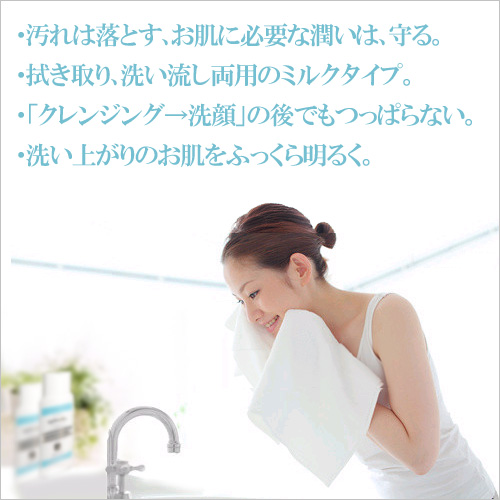 Melted, milk ◇ ◆ type transit growing from the cleansing oil cleansing? We who jumped in ☆