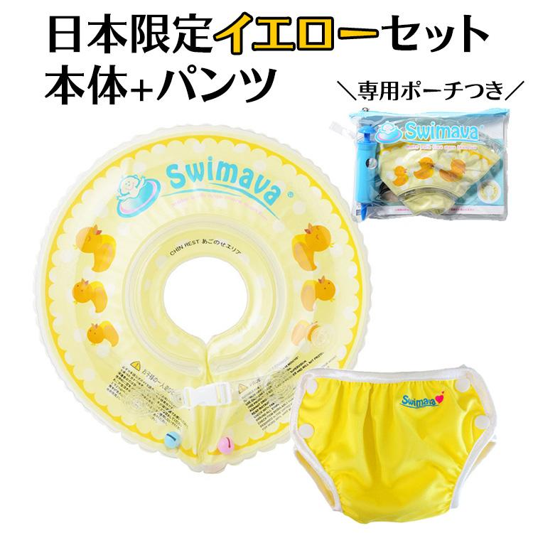 It Is Popular Among Swimava Belonging To Happy Yellow Set Baby Gift