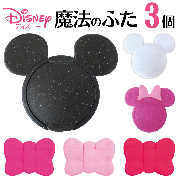 ビタット (Bitatto) ではありません ディズニーの魔法のふた 3個セット(おしりふき ふた【Disneyzone】おしりふきケースやウェットティッシュ ケースにサヨナラ 出産祝いやベビー ギフトにオススメ【mday_d19】