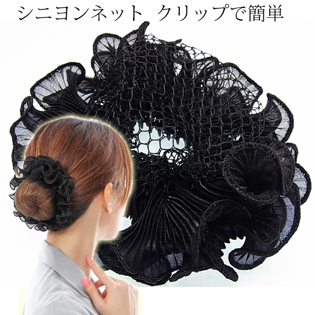 Ornate Beauty Hair Bun Net In Fringe Clips Easy Kitchy S 10p01jun14 Heaakuse Black Formal Hair Job Hunting Ceremonial Chignon And Ballet