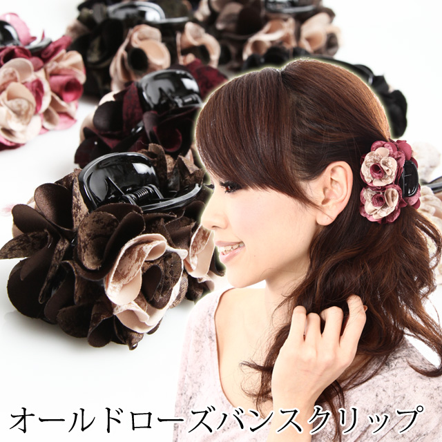 Beauty hair Vance clips mid-size old rose antique rose women femininity UP s シュシュバンス/シュシュクリップ/heaakuse/hair accessories/hairclip? t? s?