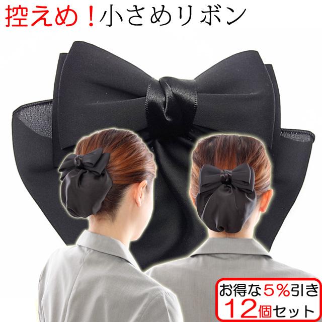 【送料無料】【お得な12個セット】リボン バレッタ シニヨン ネット カバーつき 小さめリボンカバーが毛先をつつんでキレイに見せます。更に控えめの印象です。 黒 シニョン 葬式 業務
