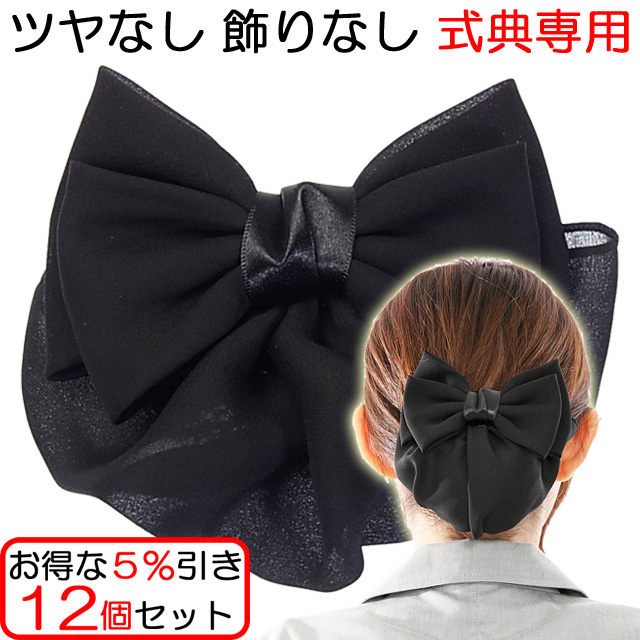 【送料無料】【お得な12個セット】リボン バレッタ シニヨン ネット カバー付シンプルで光らない素材なので控えめで使いやすいまとめ買い 黒 シニョン ブラック 葬式 着物 和装