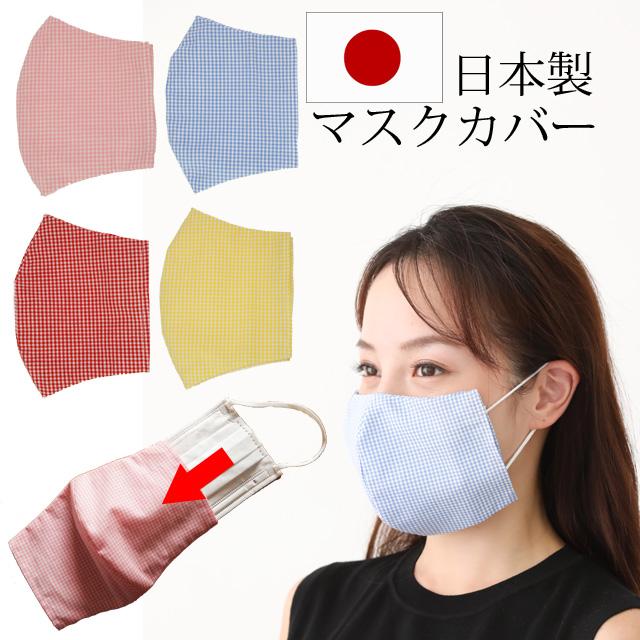 立体縫製でなのでプリーツタイプや立体タイプのマスクに最適 送料別 在庫有り即納 マスクカバー 安心の日本製 綿100%一般の不織布マスクにかぶせて使うタイプ繰り返し洗って使えるから経済的無機質なイメージのマスクが可愛く変身おしゃれアイテムにチェック柄4色コットン 柄物 洗濯 木綿 布 品質保証 お金を節約 在庫あり