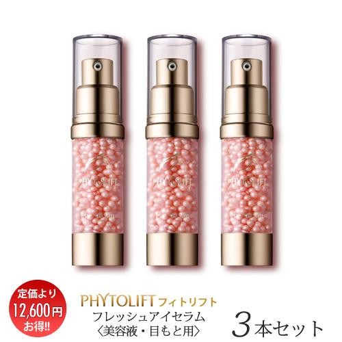 公式フィトリフト(PHYTOLIFT)フレッシュアイセラム〈美容液・目もと用〉お得な3本セット [容量]15g×3本  _無添加_肌免疫LPS/パントエア菌LPS配合