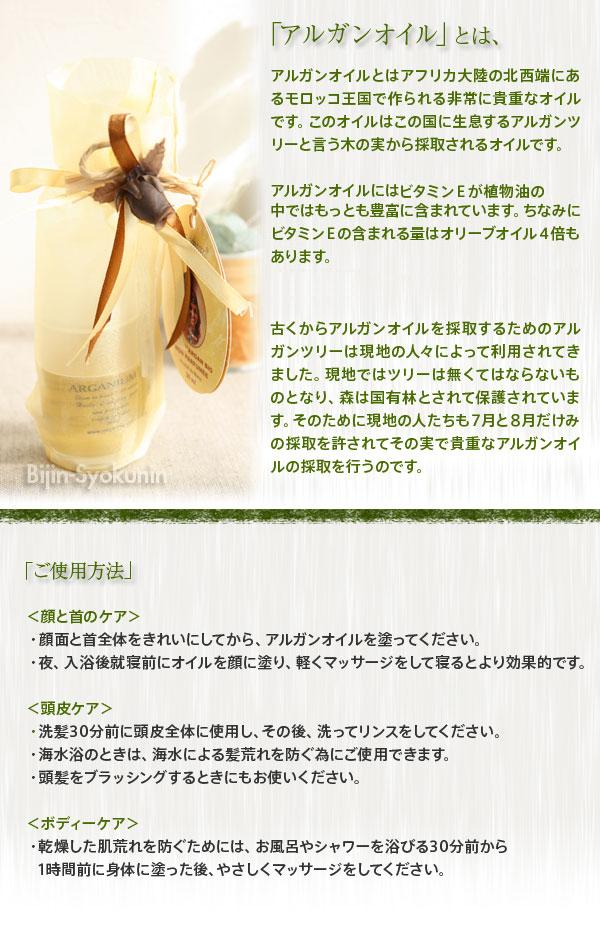 Argan oil ARGANIUM 30 ml 100% バージンピュア oil