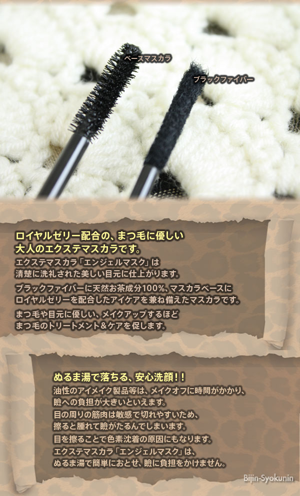 Angel mask mascara set
