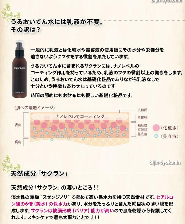 URUOI・SUI 윤택이라고 수(미용액) 150 ml로즈메리와 라벤더의 향기