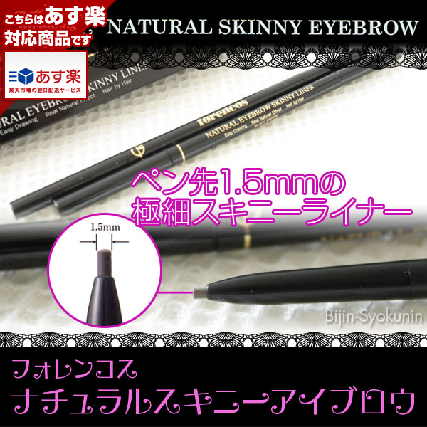 Forencos natural skinny I blow
