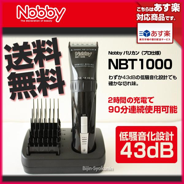【あす楽対応】【送料無料】NBT1000 Nobby バリカン(プロ仕様) 【低騒音化設計】 【テスコム】【TESCOM】【NOBBY (ノビー ノビィ)】【プレゼント ギフト】