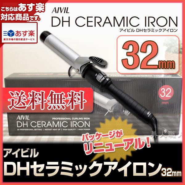【カールアイロン】アイビル DHセラミックアイロン 32mm安心の正規品 即納可 最新型(あす楽)(プレゼント ギフト)(ラッキーシール対応)