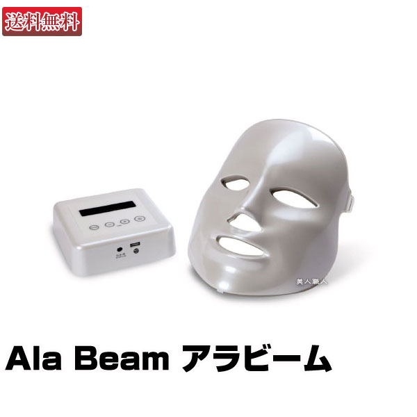 母の日 (あす楽)Ala Beam アラビーム【送料無料】光マスクトリートメント【今だけ!センソールマスク付き!】【コラーゲンマシン/美顔器/美容機器コルポプチ】【AGLEX アグレックス】ara beam(プレゼント ギフト)(ラッキーシール対応)