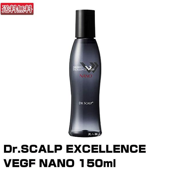 【頭皮用化粧水】Dr.SCALP EXCELLENCE VEGF NANO 150mlドクタースカルプ【エクセレンスVEGFナノ、ドクタースキャルプ】 【送料無料】(あす楽)(プレゼント ギフト)(ラッキーシール対応)