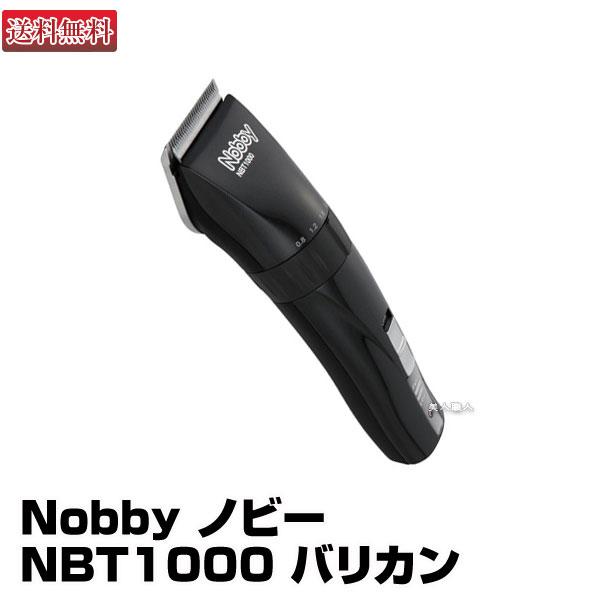 【バリカン】NBT1000 Nobby(プロ仕様) 【低騒音化設計】 【テスコム】【TESCOM】【NOBBY (ノビー ノビィ)】【送料無料】(あす楽)(プレゼント ギフト)(セルフカット セルフカラー)