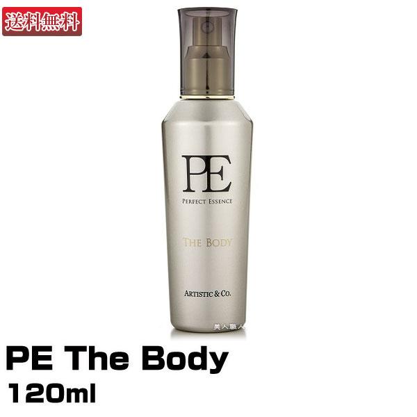 (あす楽)【送料無料】 PE The Body【120ml】 旧パーフェクトエッセンスPERFECT ESSENCE B【家庭用美顔器Miss.Arrivo(ミスアリーヴォ)Dr.Arrivo(ドクターアリーヴォ)専用美容液】アリーボ ゴースト(プレゼント ギフト)(ラッキーシール対応)