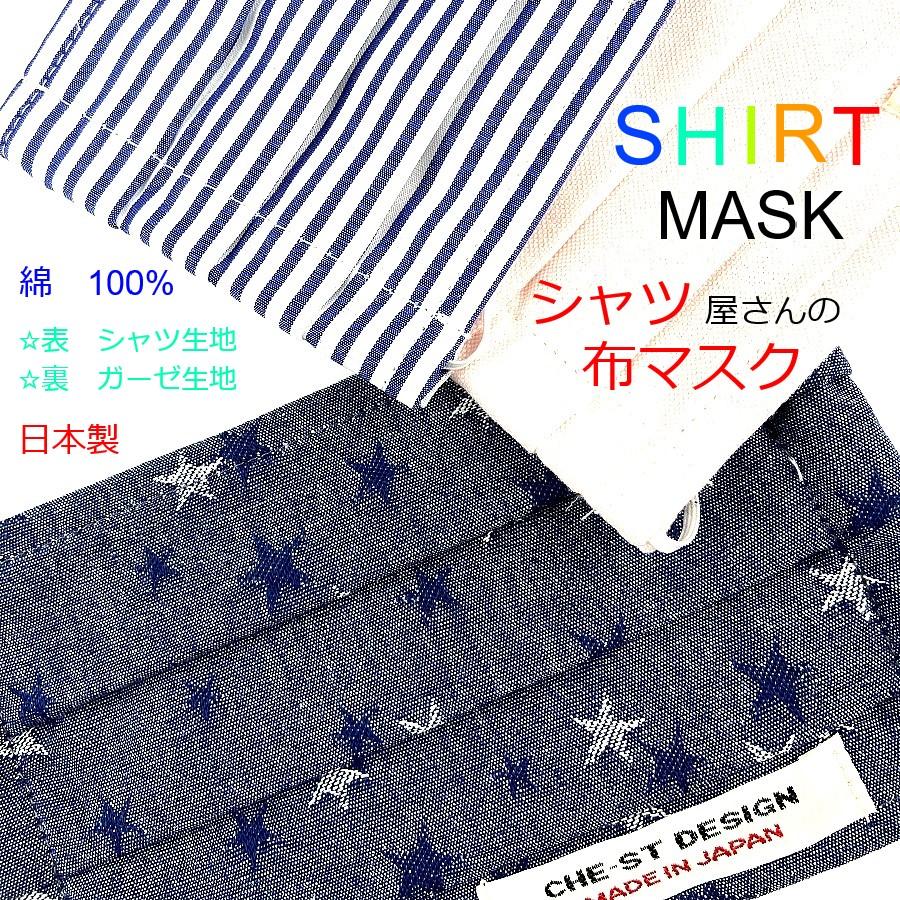2個セット 大感謝セール 高額売筋 洗える プリーツ 布マスク 送料無料 日本製 マスク MSK1003 Type ゆうパケット送付商品 1.3 ポストイン 綿100% 無料