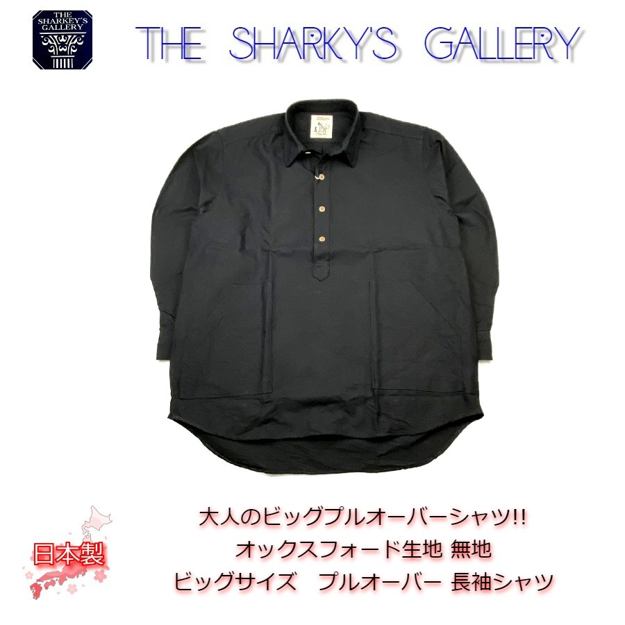送料無料 日本製 アウトレットプライス 大人のビッグプルオーバーシャツ 好評 オックスフォード生地 無地 ビッグサイズ お気にいる プルオーバー 長袖シャツ The 総柄 ギャラリー 国産 カジュアルシャツ 24018 レギュラーカラ- シャーキーズ Sharky's Gallery