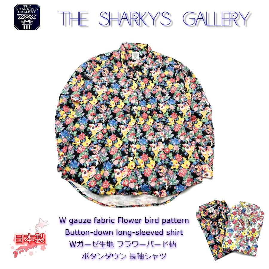 送料無料 日本製 アウトレットプライス 大人の柄シャツ The Sharky's Gallery シャーキーズ ギャラリー Wガーゼ生地 フラワーバード柄 上等 22106 レギュラーカラー 使い勝手の良い ワークシャツ ボタンダウン 国産 カジュアルシャツ 長袖シャツ スタンドカラー 総柄 ポストインゆうパケット
