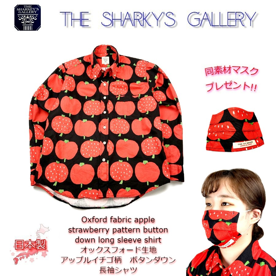 送料無料 日本製 最新 アウトレットプライス 同素材マスク付き 大人の柄シャツ The Sharky's Gallery シャーキーズ ギャラリー オックスフォード生地 ボタンダウン 送料無料(一部地域を除く) アップルイチゴ柄 総柄 国産 スタンドカラー 24006 カジュアルシャツ ワークシャツ 長袖シャツ ポストインゆうパケット