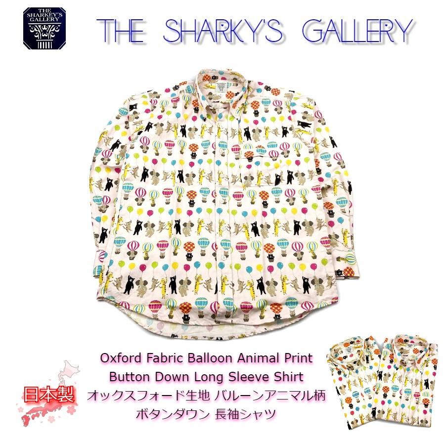 送料無料 日本製 アウトレットプライス 大人の柄シャツ The Sharky's Gallery シャーキーズ ギャラリー オックスフォード生地 完売 特別セール品 バルーンアニマル柄 長袖シャツ 24055 ポストインゆうパケット カジュアルシャツ レギュラーカラー 総柄 ワークシャツ ボタンダウンシャツ 国産 スタンドカラー