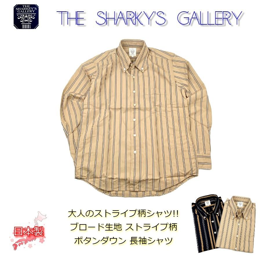 送料無料 宅配便送料無料 驚きの価格が実現 日本製 アウトレットプライス 大人のストライプ柄シャツ ブロード生地 ストライプ柄 ボタンダウン 長袖シャツ The Sharky's ギャラリー 国産 ワークシャツ シャーキーズ レギュラーカラー 24005 Gallery 総柄 カジュアルシャツ ポストインゆうパケット送付商品