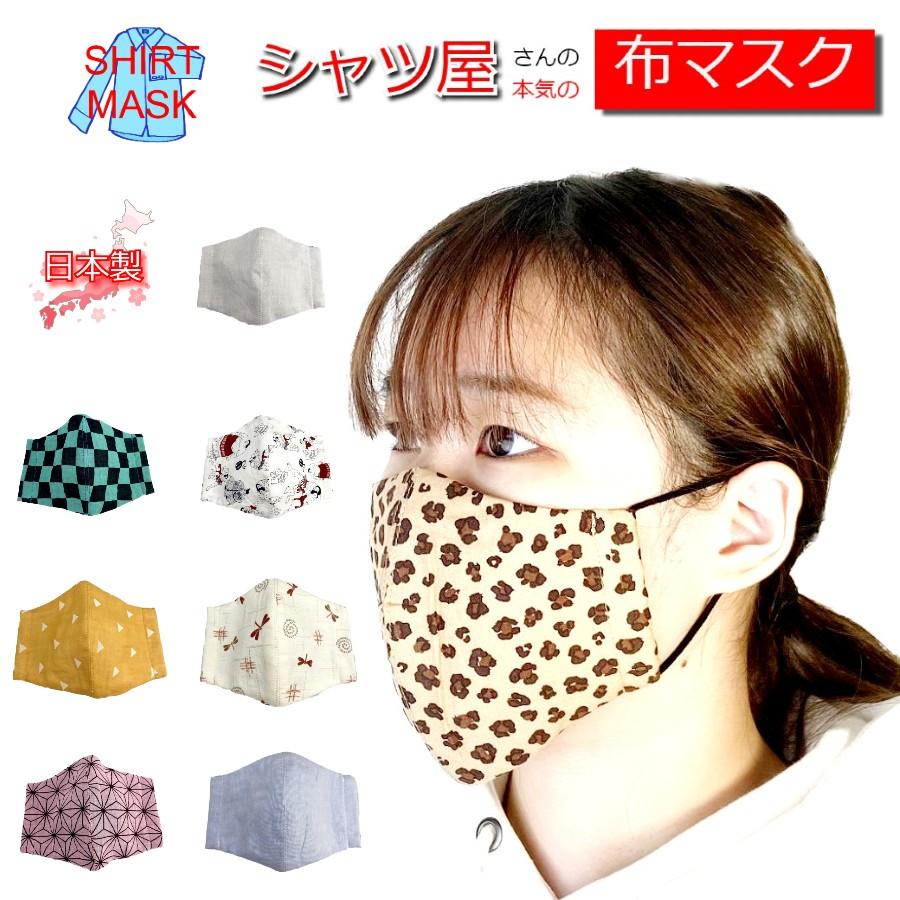 2枚セット 受注生産品 大感謝セール 送料無料 ゆうパケット送付商品 NewModel 新型 素敵な 洗える布マスク ポストイン 立体マスク 布マスク 綿100% 超激安 洗える MSK1008 日本製 マスク