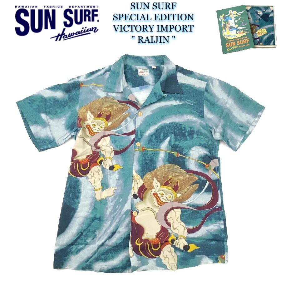 送料無料 サンサーフ SE スペシャルプライス SUN SURF SPECIAL EDITION VICTORY 半袖シャツ カジュアルシャツ RAIJIN