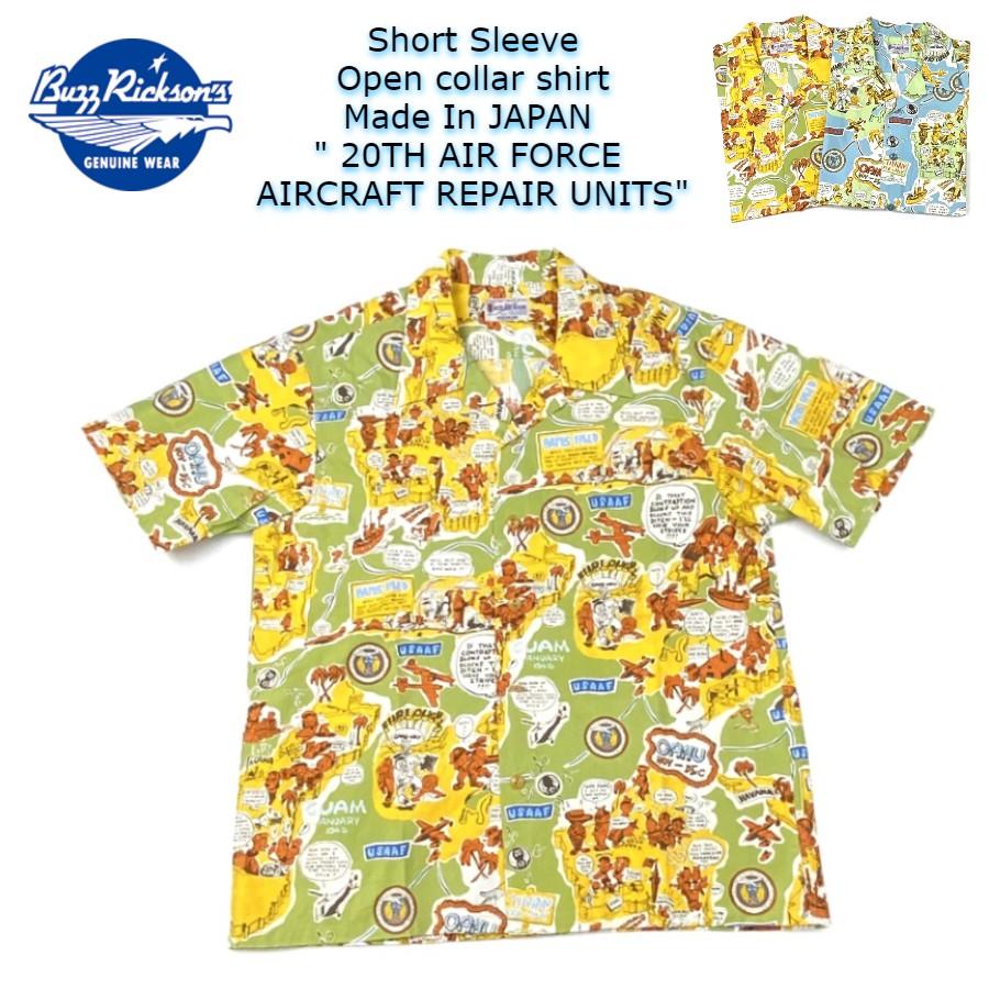 市販 送料無料 バズリクソンズ オープンカラーシャツ スペシャルプライス BUZZ RICKSON'S Short Sleeve 贈答 Open collar shirt Made In JAPAN 日本製 20TH AIRCRAFT シャツ FORCE AIR REPAIR BR38670 オープンカラー