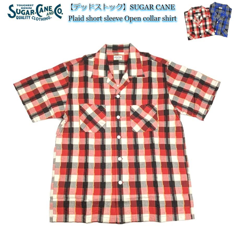 デッドストック 送料無料 SUGAR CANE シャツ スペシャルプライス Plaid short sleeve 半袖 シュガーケーン 世界の人気ブランド 日本製 スピード対応 全国送料無料 オープンカラーシャツ collar shirt Open SC32262