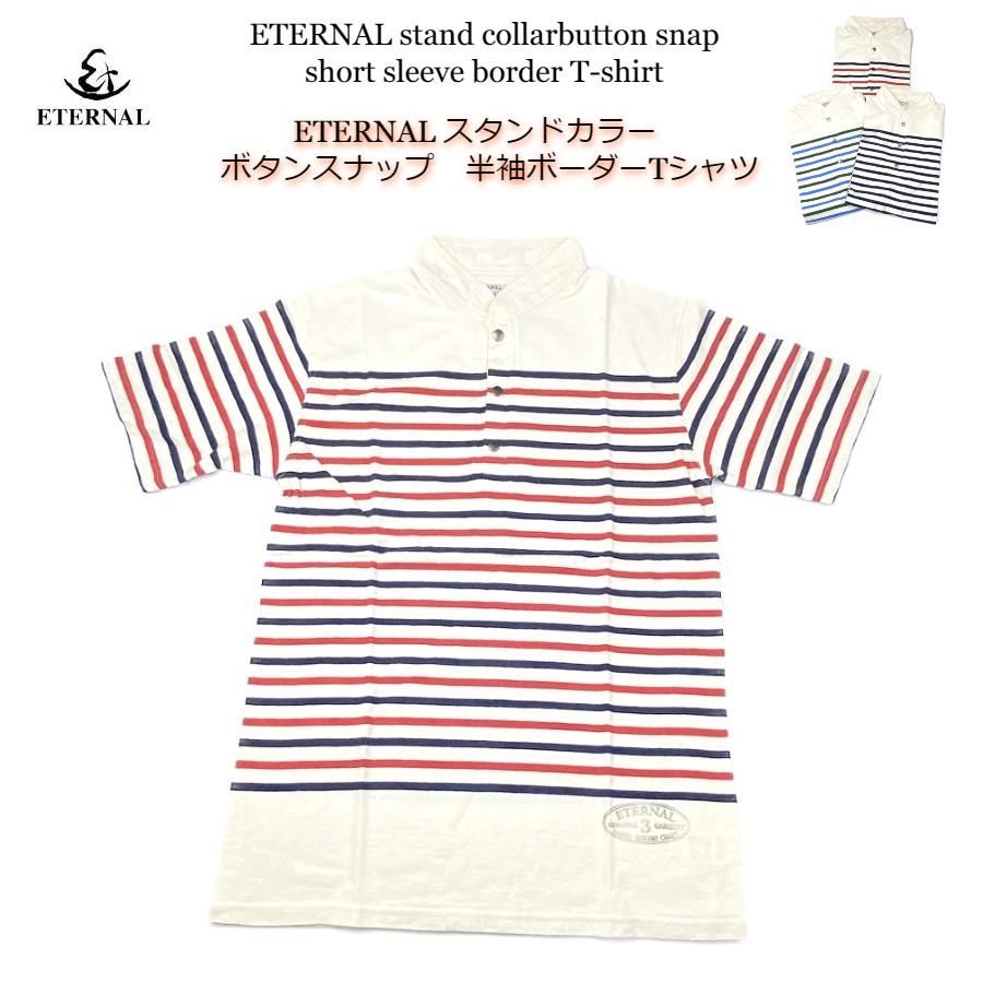 送料無料 エターナル シャツ 商い スペシャルプライス ゆうパケット送付商品 デッドストック ETERNAL ボーダー 推奨 スタンドカラー ボタンスナップ 53706 半袖 Tシャツ