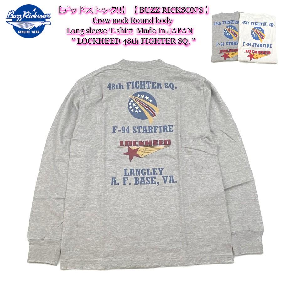 スペシャルセール デッドストック ゆうパケット送付商品 贈り物 BUZZ RICKSON'S Crew neck Round body Long sleeve T-shirt Made In 48th BR64864 日本全国 送料無料 SQ. バズリクソンズ Tシャツ クルーネック 長袖 日本製