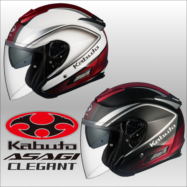 OGKカブト ASAGI CLEGANT アサギ クレガント ジェットヘルメット インナーサンシェード装備 オープンフェイス オージーケーカブト パールホワイト/XL
