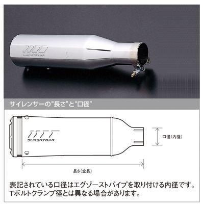 SUPERTRAPP (受注発注品) 3インチ インターナルサイレンサー 1.75インチ (44.5mm) アクティブ
